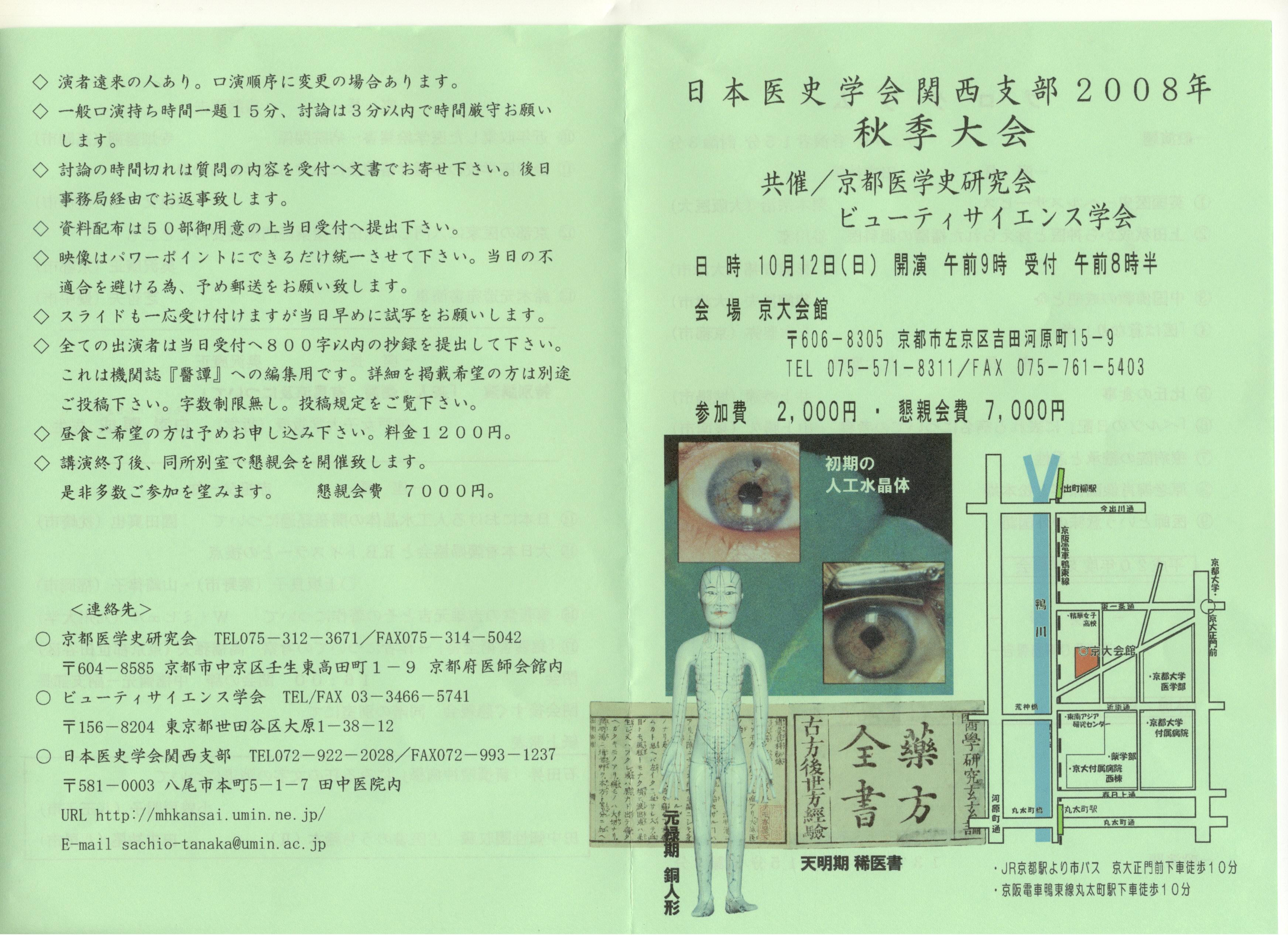 2008年日本医史学会関西支部秋季...